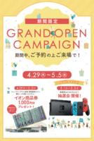 育hugモデルハウス グランドオープンキャンペーン開催(4月29日〜5月5日)