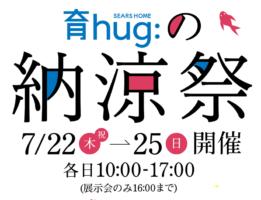 育hugの納涼祭 7月22日(木祝)〜25日(日)開催