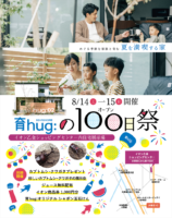 育hugのオープン100日祭 8月28日(土)〜29日(日)開催